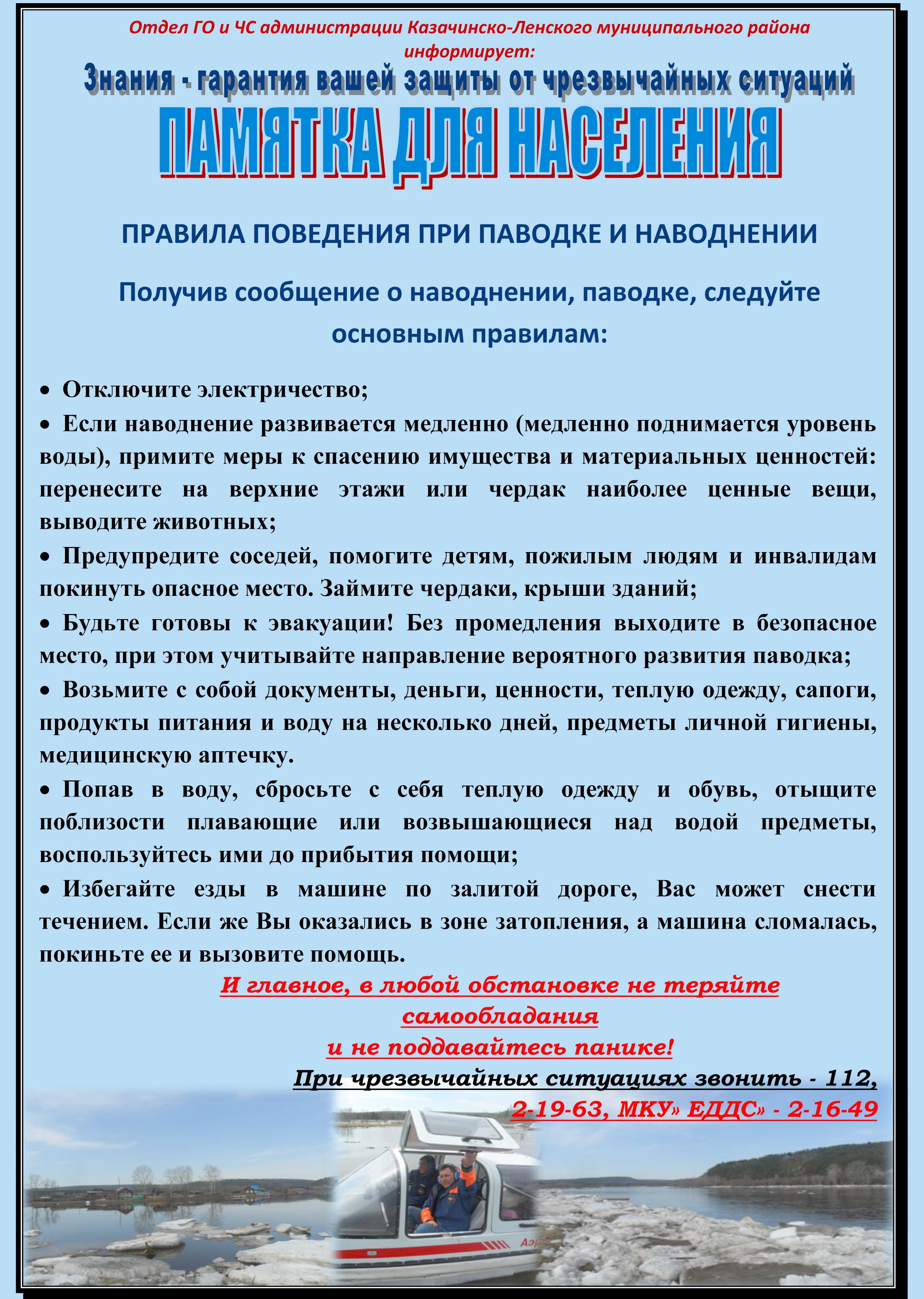 http://mdou-28ryabinka.ru/_tbkp/Dokumenti/pamjatka_po_pavodkam.jpg